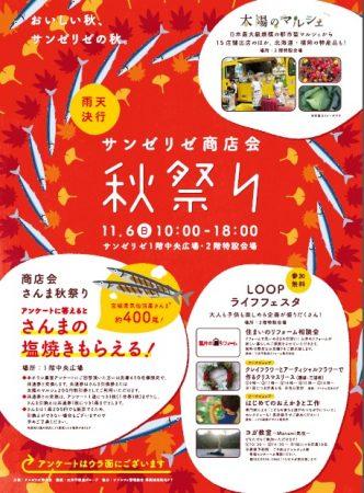 秋祭りポスター